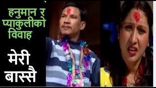 Video Meri Bassai,  हनुमान र  प्याकुलीको  विवाह !! (मेरी बास्सै)  best Comedy MP3, 3GP, MP4, WEBM, AVI, FLV Februari 2019