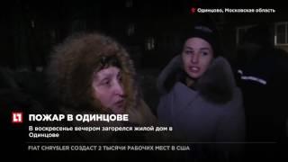 Пожар в Одинцово. Последние новости