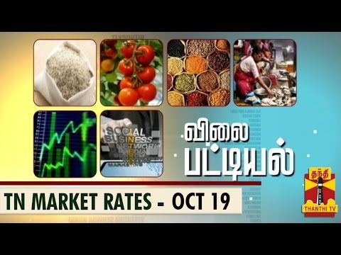Vilai Pattiyal   Market Rates of Essential Commodities in TN  19 10 2014    Thanthi TV