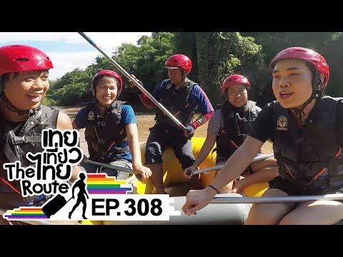 เทยเที่ยวไทย The Route | ตอน 308 | พาเที่ยว จ.พิษณุโลก
