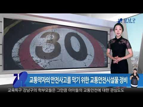 2017년 8월 첫째주 강남구 종합뉴스