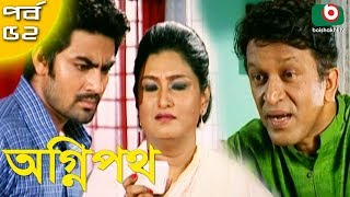 Download Video বাংলা নাটক - অগ্নিপথ | Agnipath | EP 52 | Raunak Hasan, Mousumi Nag, Afroza Banu, Shirin Bokul MP3 3GP MP4