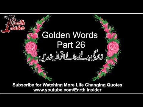Quotes on friendship - Golden words part 26 in hindi urdu with voice  aqwal e zareen best collection