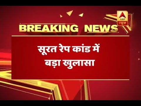 Surat Rape Case Update: Mother & Daughter Sold For Rs 35,000 | ABP News