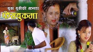 Facebook Ma Status, Anita pant khanal & Narayan Bhattarai