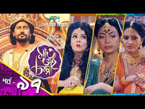 সাত ভাই চম্পা | Saat Bhai Champa |  EP 97 |  Mega TV Series | Channel i TV