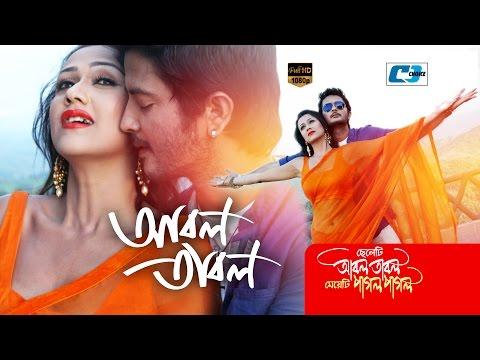 Video Abol Tabol By Arfin Rumey & Naumi | Cheleti Abol Tabol Meyeti Pagol Pagol | Bangla film song download in MP3, 3GP, MP4, WEBM, AVI, FLV January 2017