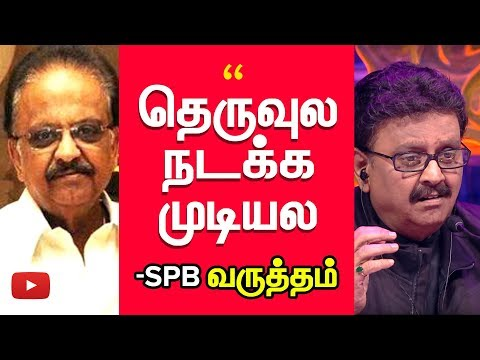 """i Can't Even Walk In Streets In My Condition"" - Spb Emotional Speech On His Birthday 