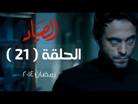 مسلسل الصياد HD - الحلقة ( 21 ) الحادية والعشرون - بطولة يوسف الشريف - ElSayad Series Episode 21 (видео)