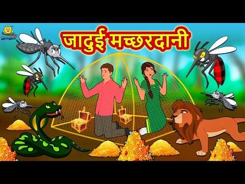 जादुई मच्छरदानी | Story in Hindi | Hindi Story | Moral Stories | Bedtime Stories | Koo Koo TV
