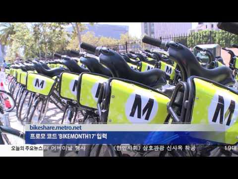 메트로, 5월 '자전거 공유' 무료 운영   5.8.17 KBS America News