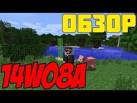 Обзор Minecraft SnapShot 14w08a (Review)