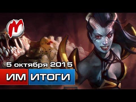 Игромания! Игровые новости, 5 октября (Dota 2, SteamVR, Havok, PlayStation 4, Mass Effect)
