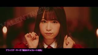 Video AfiliaSaga「魔法のチョコレート伝説」MusicClip Full Ver. MP3, 3GP, MP4, WEBM, AVI, FLV Agustus 2019
