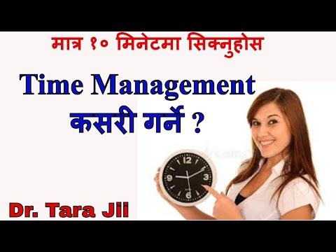 (Time Management कसरी गर्ने ? हेर्नैपर्ने अती उपयोगी भिडियो ...10 min.)