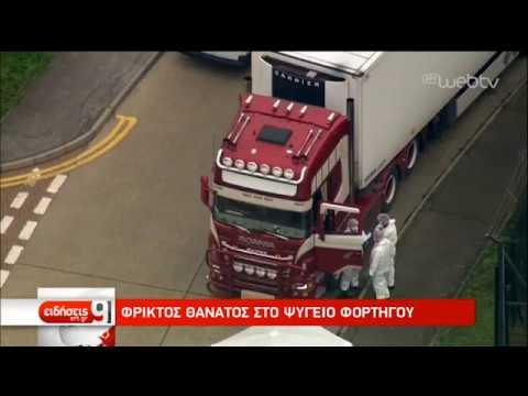 Βρετανία: Σε ασφαλή τοποθεσία το φορτηγό στο οποίο βρέθηκαν 39 πτώματα  23/10/19 ΕΡΤ