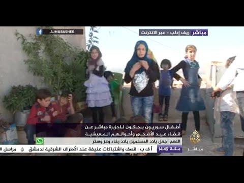 """#فيديو : أطفال سوريون يغنون """"نحن أطفال الشام.. شوفو شو صاير فينا"""" #سوريا"""
