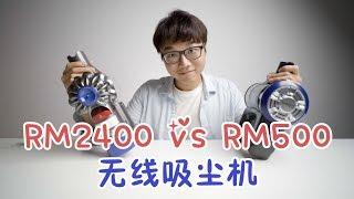 Video RM2400 VS RM500 无线吸尘机,有什么差别 ? MP3, 3GP, MP4, WEBM, AVI, FLV November 2018