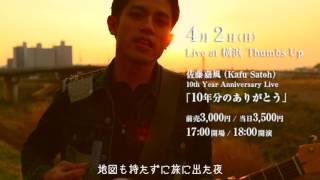 いよいよ明日4/2は10周年ライブ!