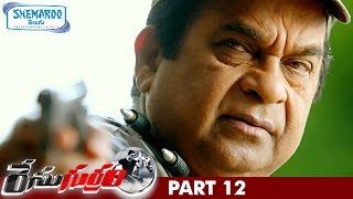 Video Race Gurram Telugu Full Movie | Allu Arjun | Shruti Haasan | Brahmanandam | Prakash Raj | Part 12 MP3, 3GP, MP4, WEBM, AVI, FLV April 2019