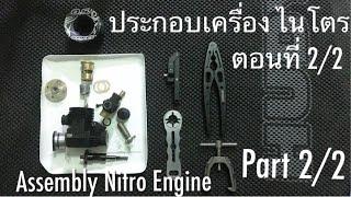 วิธีประกอบเครื่องยนต์ ไนโตร รถบังคับ How to assembly nitro engine rc by notty hobby Vol.2 (ตอนที่ 2)