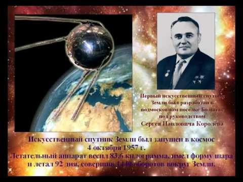 Поздравление с запуском в космос