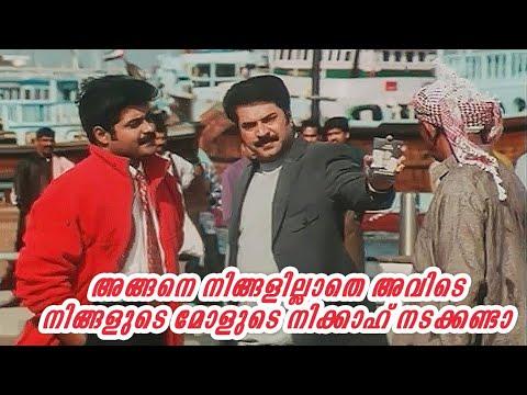 """""""ഇതല്ലേ നിങ്ങളുടെ കാണാതെ പോയ പാസ്സ്പോർട്ട്...!! """"   Mammootty   Vijayakumar   Mamukkoya"""