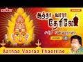 Aathaa Vaaraa Thaerilae | Amman Songs | Tamil Devotional Songs | jukebox