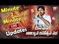 LIVE: Janasena Formation Day Public Meet Minute to Minute Live Updates