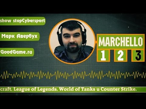 stopCybersport #26: Marchello | Часть III (видео)