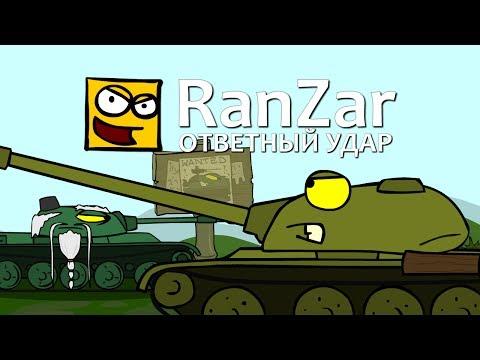 Танкомульт: Ответный Удар. Рандомные Зарисовки.