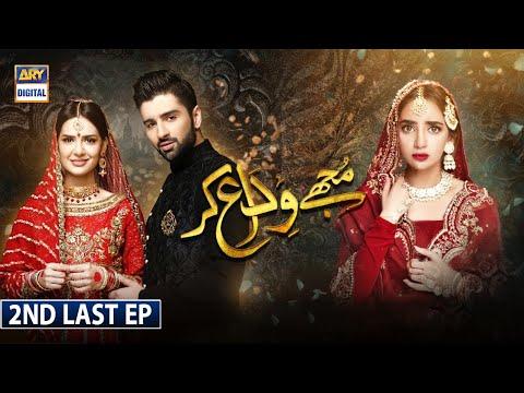 Mujhay Vida Kar 2nd Last Episode 49 [Subtitle Eng] | 2nd August 2021 | ARY Digital Drama