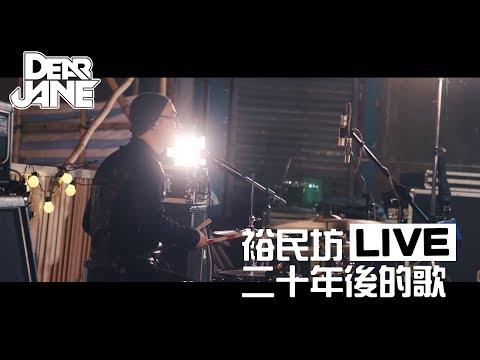 Dear Jane - 二十年後的歌 (裕民坊 Live Version)