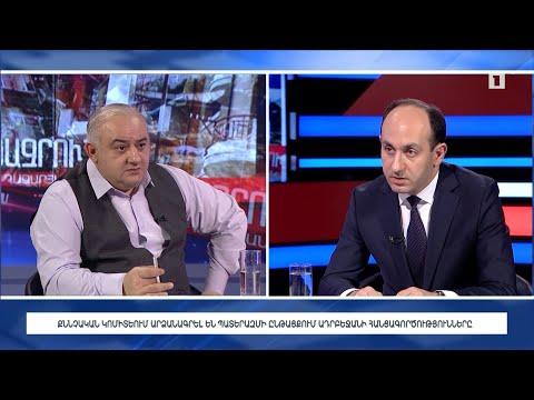 Քննչական կոմիտեում արձանագրել են պատերազմի ընթացքում Ադրբեջանի հանցագործությունները. Պետրոս Ղազարյանի հարցազրույցը ՔԿ քրեագիտական վարչության պետ Ռաֆայել Վարդանյանի հետ