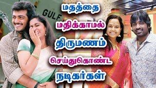 Video மதம் மாறி திருமணம் செய்துகொண்ட நடிகர்கள் | Tamil Celebrities Inter Religion Marriage MP3, 3GP, MP4, WEBM, AVI, FLV Agustus 2018
