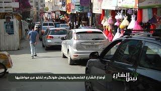 نبض الشارع - أوضاع الشارع الفلسطينية يجعل طولكرم تخلو من مواطنيها