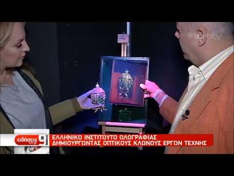 Έλληνες επιστήμονες δημιουργούν οπτικούς κλώνους έργων τέχνης | 17/3/2019 | ΕΡΤ
