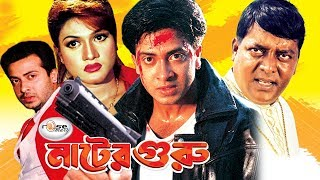 Video Shakib Khan New Bangla Action Movie I নাটের গুরু - Nater Guru | Munmun,Amit,Dipjol I Rosemary MP3, 3GP, MP4, WEBM, AVI, FLV Desember 2018