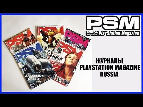 Журналы PlayStation Magazine PSM