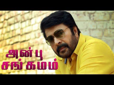 Anbu Sangamam | Tamil Action & Famil Movie | Mammootty,Gopika | V.M.Vinu | S.A.Rajkumar HD Video
