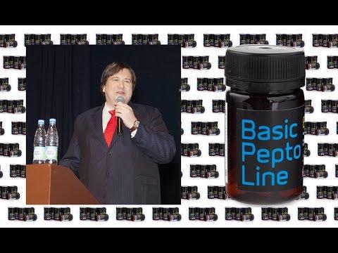 Basic Pepto Line: видеовыступление Президента ННПЦТО