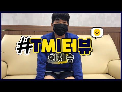 [TMI터뷰] 이제승 편