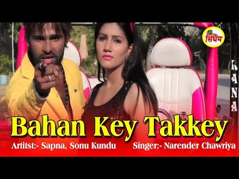 Video Bahan Key Takkey || Sapna, Sonu Kundu || Superhit Badmashi Song || Narender Chawriya || Singham Hits download in MP3, 3GP, MP4, WEBM, AVI, FLV January 2017