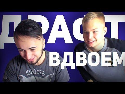 ДРАФТ НА ДВОИХ | STAVR