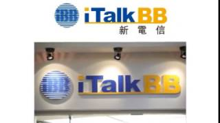 ITALKBB TV COMMERCIAL - CANTONESE