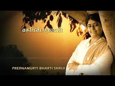Varuthini Ekadashi Vrat Vishesh बरूथनी एकादशी