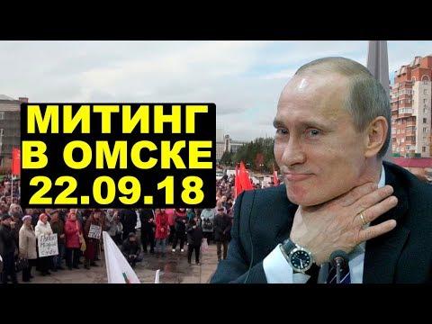 Народ вышел против пенсионной реформы - DomaVideo.Ru