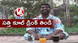 Bithiri Sathi Drinking Cool Drinks For Better Health | Sathi Conversation With Savitri