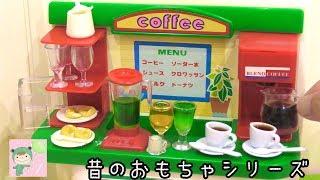 【閲覧注意!!】35年前のおもちゃ チャーミーツインのコーヒーショップ