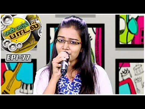 Kangal Irandal Song | Naan Paadum Paadal - #77 - Platform For New Talents |  Kalaignar TV